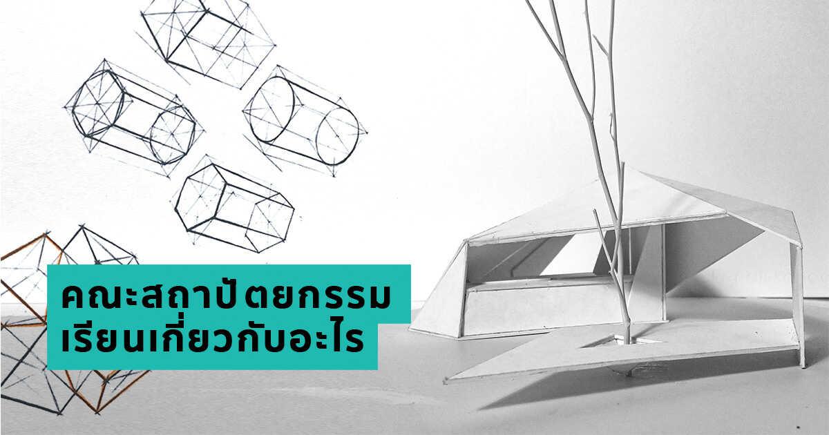 คณะสถาปัตยกรรม เรียนเกี่ยวกับอะไร