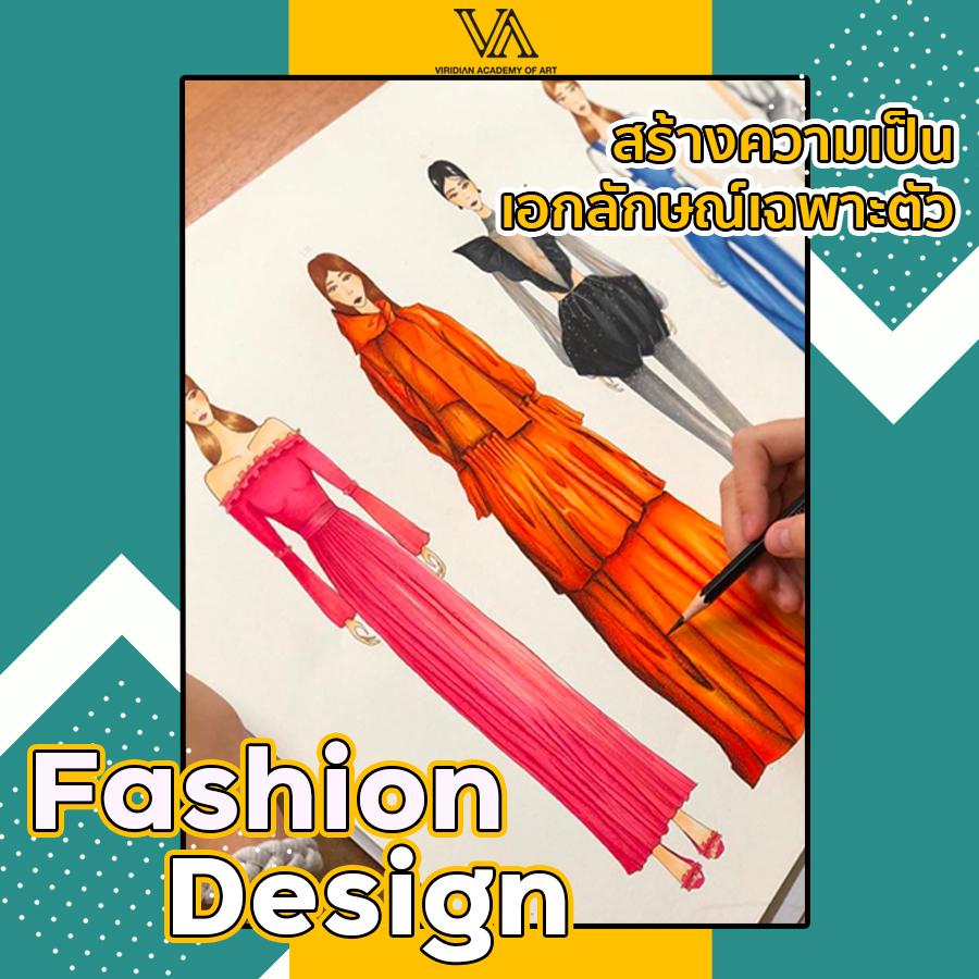 ออกแบบเสื้อผ้า